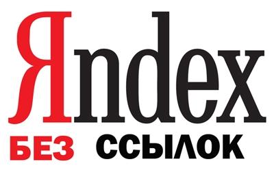 Изначально Яндекс отменил ссылочное ранжирование для  коммерческих запросов в Московском регионе