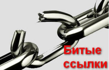 «битые» ссылки превосходно работают как в англоязычной сети, так и в рунете.