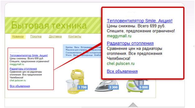 приведен пример размещения контекстной рекламы на интернет-странице сайта по продаже бытовой техники